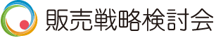 マーケティング勉強会&ビジネス交流会 「販売戦略検討会」